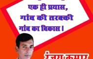 अरेराज /रंजय कुमार