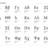 Greej Alphabet - Museum of the Bible Solves Mystery of Missing Greek Manuscript; Will Return Artifact to Owners - In Spirit of Cooperation, Athens University and Museum Open Temporary Exhibit Today Displaying Rare Manuscript and Its Ownership History
