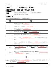 [中二中文]工作紙答案-差不多先生傳.pdf - 10 1 2 3-9 10