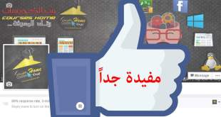 البحث في منشورات صفحات فيس بوك