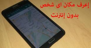 تطبيق Locate via SMS