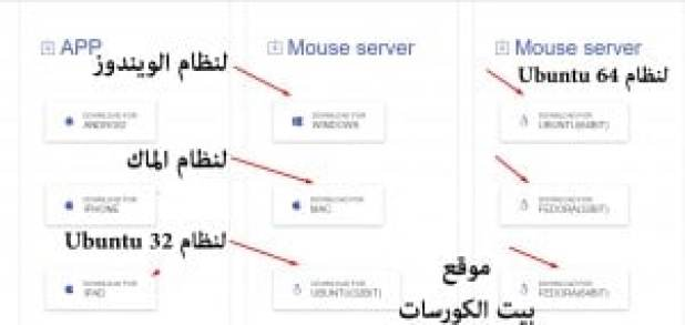 برنامج WiFi Mouse keyboard 3