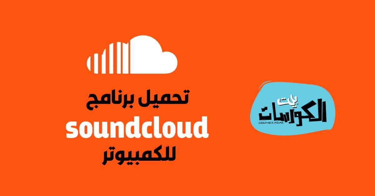 تحميل برنامج Soundcloud للكمبيوتر الإصدار الجديد وشرح طريقة استخدامه
