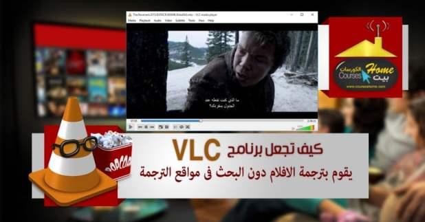 ترجمة الافلام الاجنبية عن برنامج طريق VLC Media Player 2017