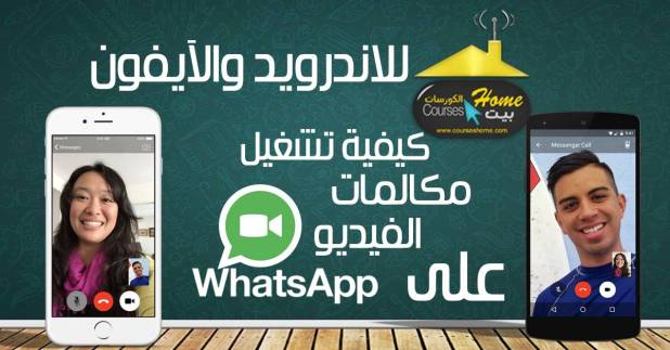 تطبيق Booyah Video Chat for WhatsApp