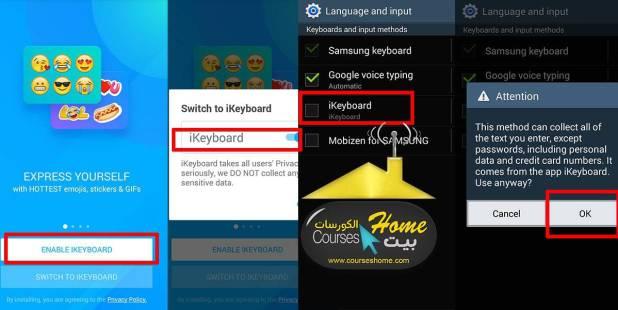 تطبيق iKeyboard لتغيير خلفية لوحة مفاتيح الاندرويد