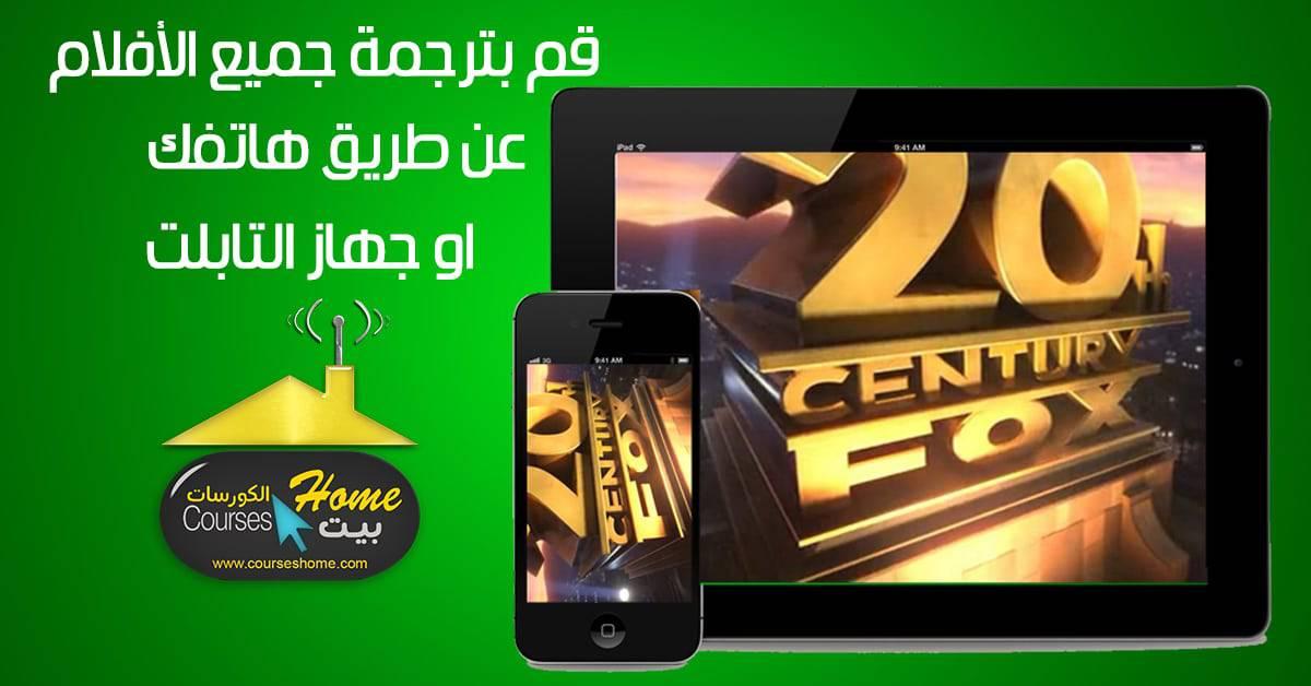 برنامج ترجمة الأفلام والفيديوهات للاندرويد إلى العربية