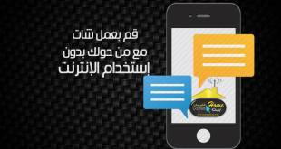 تطبيق Bluetooth Chat 2