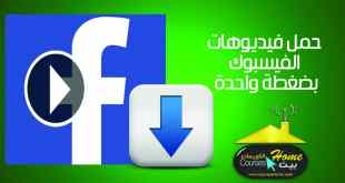 تطبيق Video Downloader for Facebook
