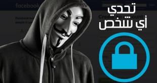 حماية حسابك علي الفيسبوك