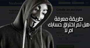 طريقة معرفة هل تم اختراق حسابك على الفيسبوك أم لا