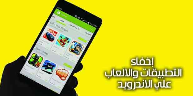 إخفاء التطبيقات والالعاب من هواتف الاندرويد