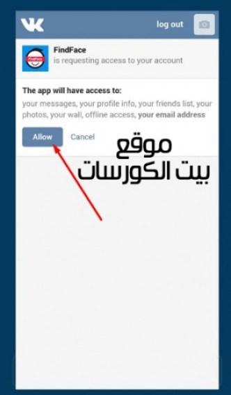 شرح كامل لتطبيق Find Face 6