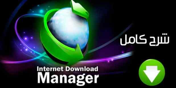 تحميل برنامج إنترنت داونلود مانجر 2017 IDM كامل عربي مجاناً ورابط مباشر