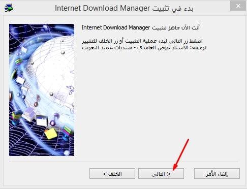 تحميل برنامج إنترنت داونلود مانجر 2017 IDM