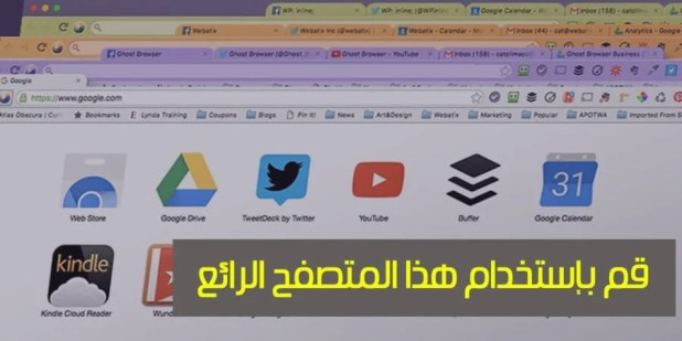 تحميل Ghost Browser المتصفح الشبح