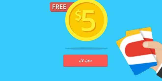 سجل في CashU الآن وأحصل علي 5$ مجاناً من كاش يو وطريقة ربحهم إذا كان لك حساب مسبقاً