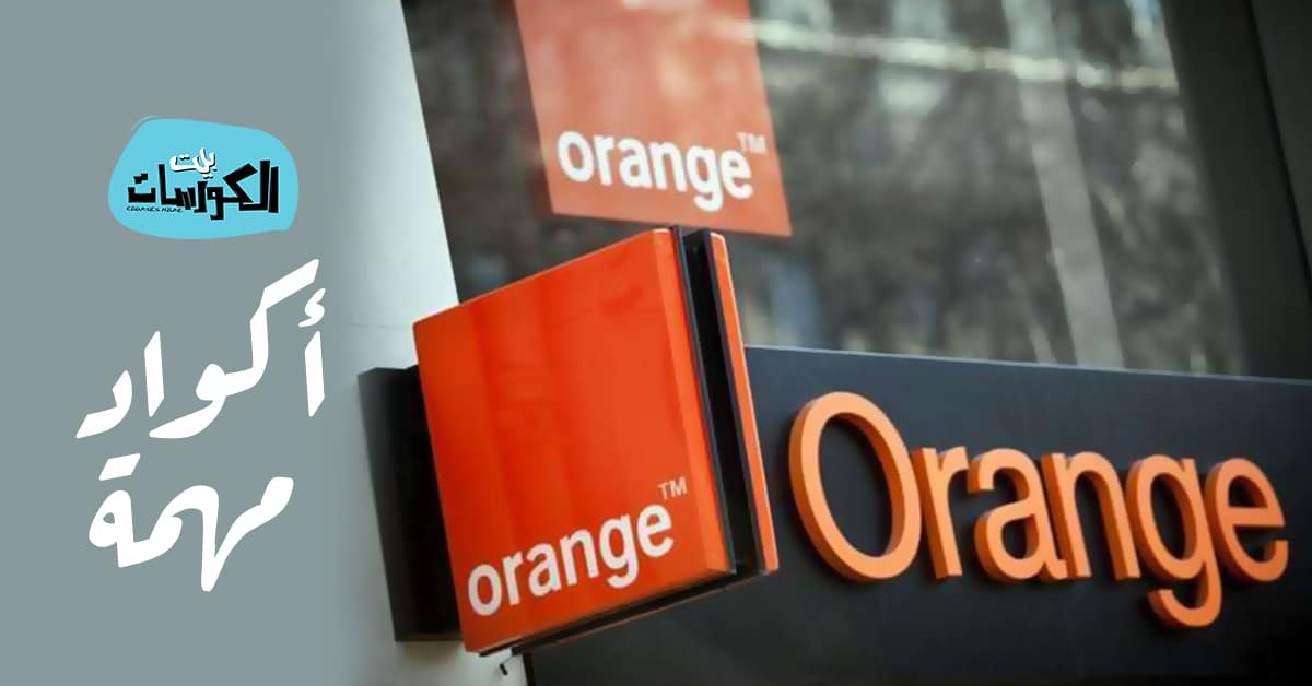 اكواد اورانج Orange الجديدة 2019 اورنج مصر والمغرب والأردن