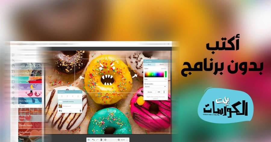 الكتابة على الصور اون لاين بشكل جميل بالعربي والانجليزي بدون