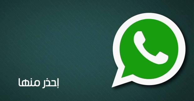 رسالة واتساب خطيرة تجعل أي هاتف يتم غلقه بشكل نهائي بمجرد فتحها