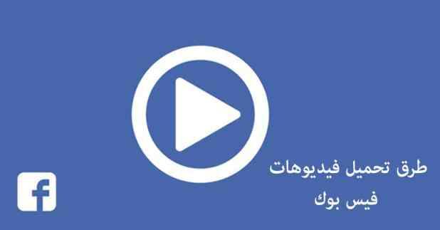 تحميل فيديو من الفيس بوك علي الكمبيوتر والهاتف بثلاثة طرق جديدة