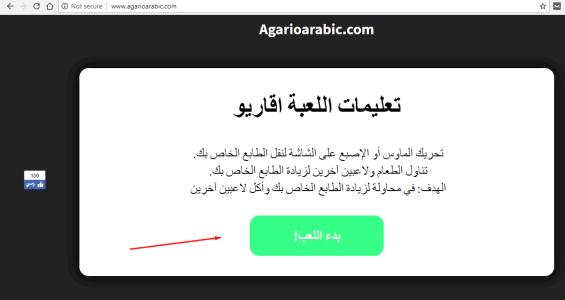 لعبة اقاريو العربية الرائعة