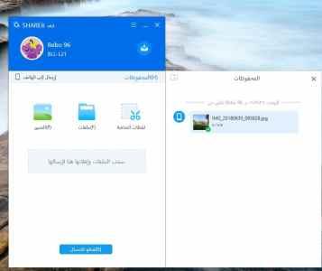 shareit للكمبيوتر والاندرويد دون مشاكل