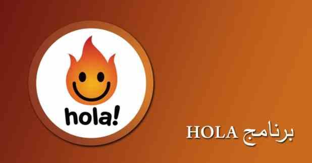 تحميل برنامج hola للكمبيوتر برابط مباشر وشرح طريقة استخدامه