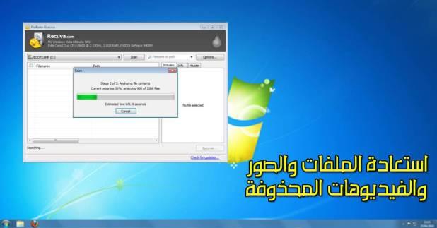 تحميل برنامج recuva الجديد لإستعادة الصور والفيديوهات المحذوفة