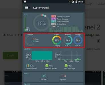 مميزات تطبيق SystemPanel 2