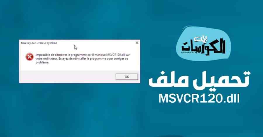 تحميل ملف Msvcr120dll لحل جميع مشاكل الألعاب والبرامج بالصور