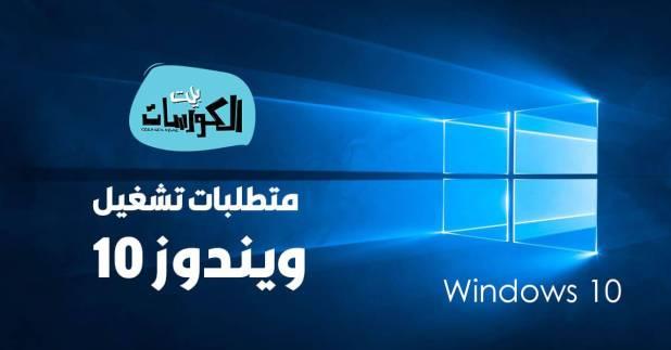 متطلبات تشغيل ويندوز 10 64 bit
