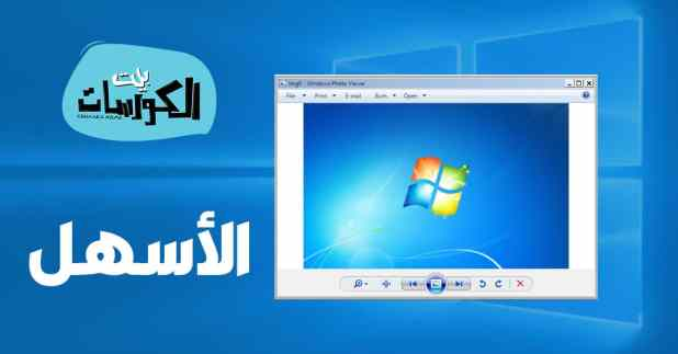تحميل برنامج windows photo viewer