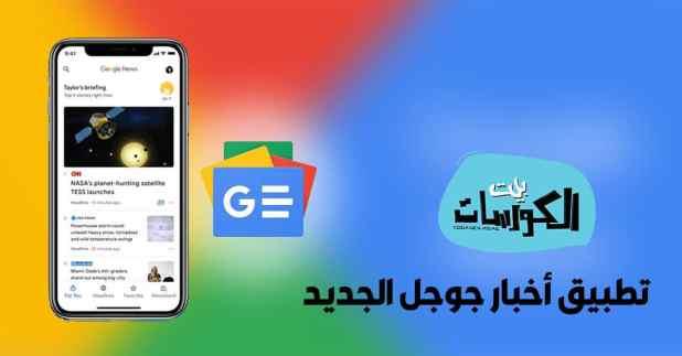تطبيق أخبار جوجل الجديد