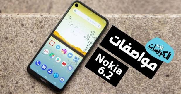 مواصفات Nоkia 6 2