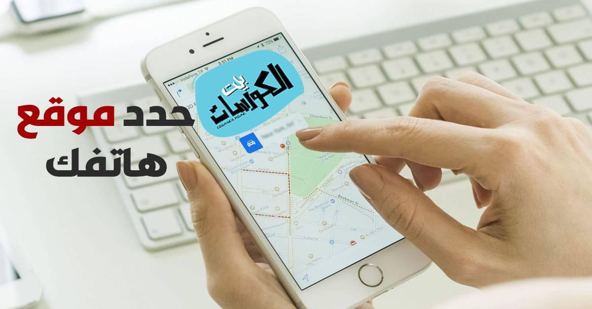كيفية تحديد موقع الهاتف على الخريطة عن طريق رقم الهاتف فقط