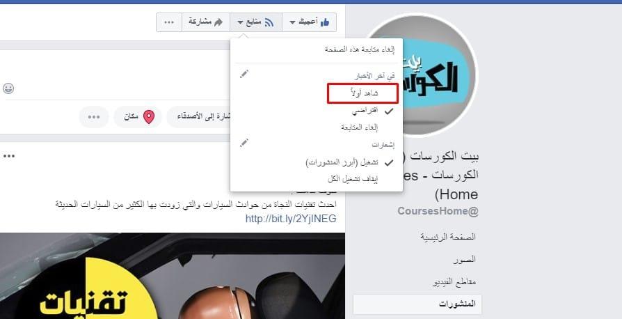 تعلم كيف تسيطر على قسم آخر الأخبار في فيس بوك بخطوات سهلة وسريعة