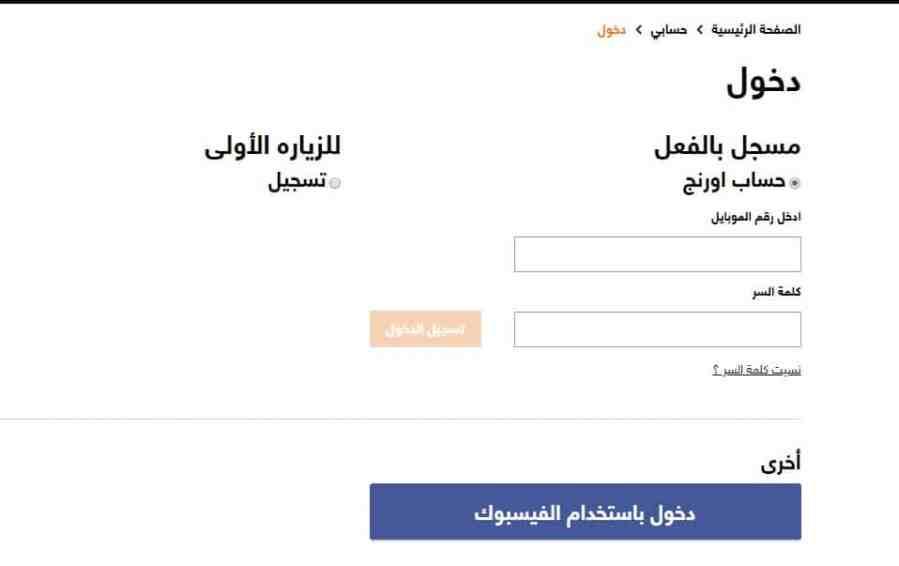 شرح طريقة شحن اورانج مصر بالفيزا ودفع الفواتير في ثلاثة