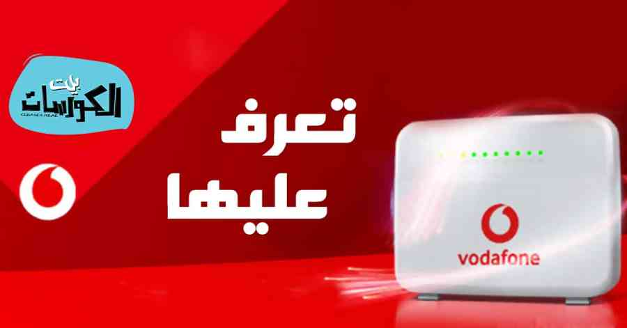 جميع عروض فودافون للنت المنزلي Adsl وإنترنت الموبايل 2019