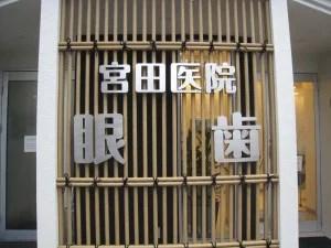 宮田医院 ステンレス箱文字サイン