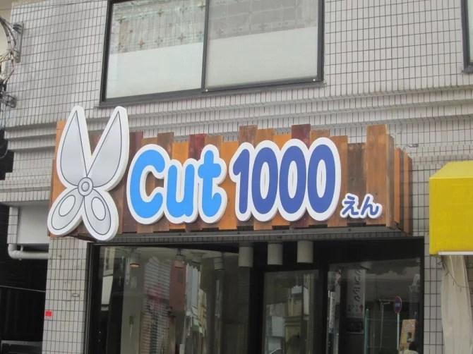 cut1000 らんまサインUP