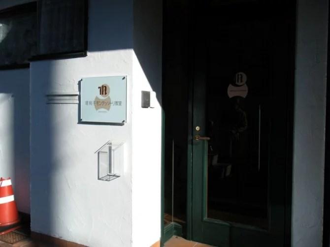 堤桃子モンテッソーリ教室 壁面サイン