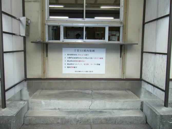 住友大阪セメント 構内規則サイン 遠景