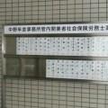 中野年金事務所 労務士案内サイン