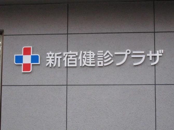 新宿健診プラザ 壁面サイン