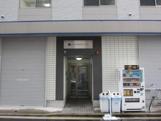 永田商事 入口ステンレスサイン