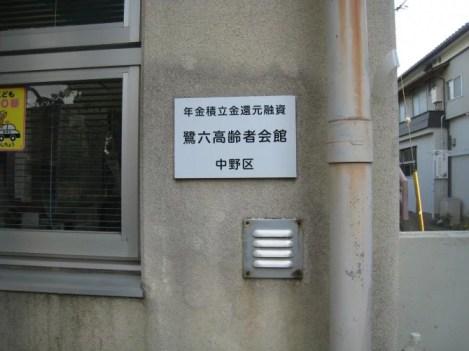 会館名プレートサイン2