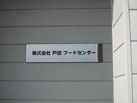 ステンレス社名サイン