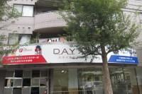 デイサービス DAYスタジオ 様
