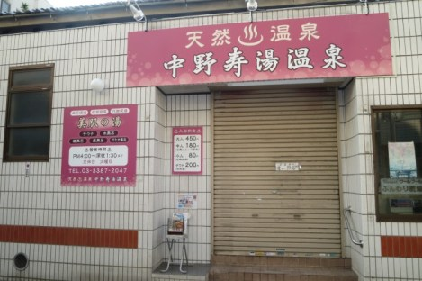 中野寿湯温泉 入口サイン